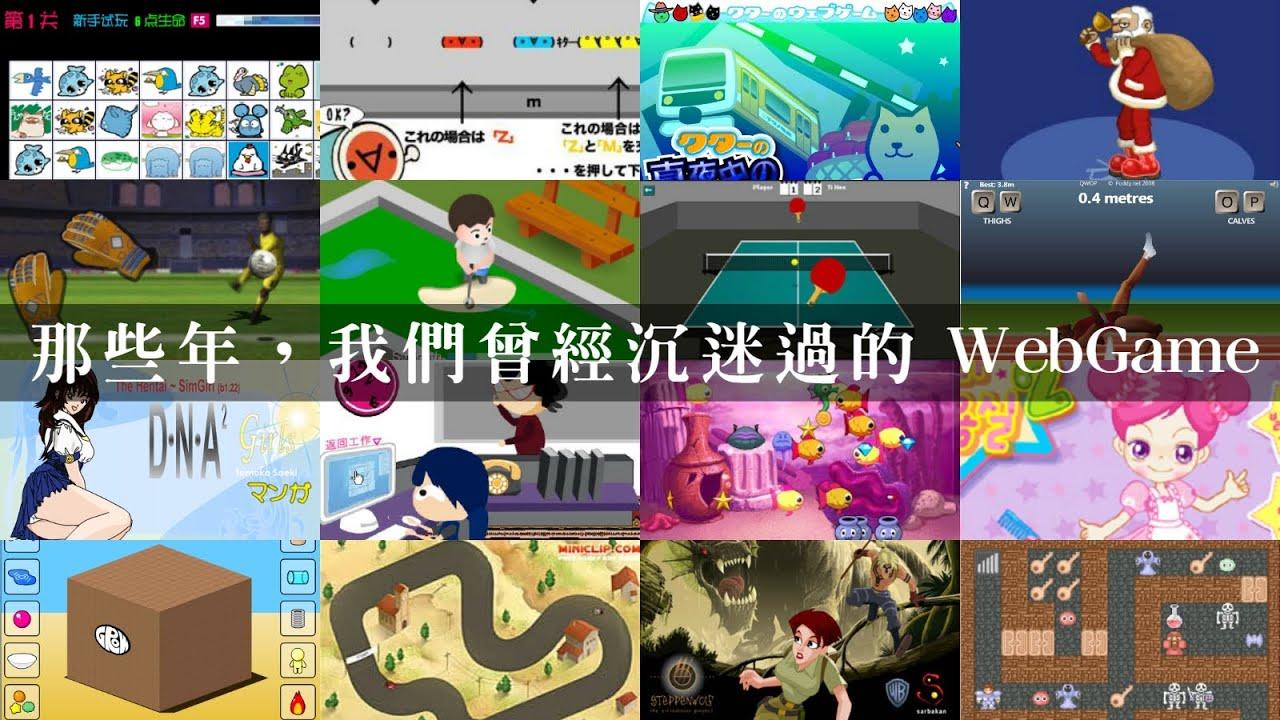 網頁 版 小 遊戲