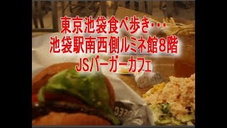東京池袋食べ歩き・・・池袋駅南西側ルミネ館8階『JSバーガーカフェ』...