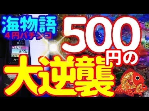 パチンコ20万円勝負!【残り10万円】『夜からの一勝負はやっぱり大海4になっちゃいました。』