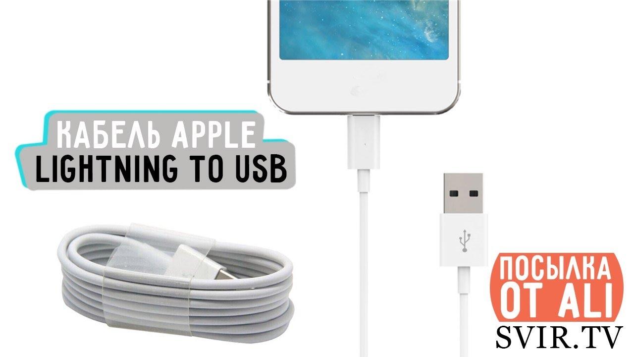 Разбираем кабель Lightning USB для Apple: что внутри китайского .