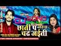 Deewana Tohar Dj Baja Ke Roi Ho || Videshi Lal Yadav , Anshu Bala 2017 Full Dj Remix 2017 Hit Songs