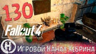 Прохождение Fallout 4 - Часть 130 (Кладбище)