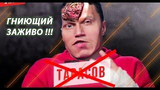 Артем Тарасов Гниющий Заживо РАЗОБЛАЧЕНИЕ
