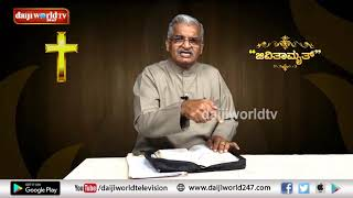 Jeevitamruth│Episode 206│Daijiworld Television
