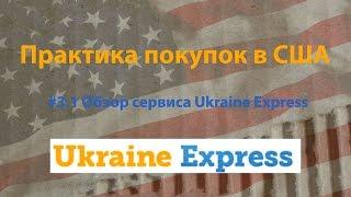 #3.2 Обзор сервиса Ukraine Express