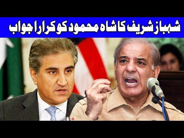 Shehbaz Sharif Hits Back On Shah Mehmood   13 December 2018   Dunya News
