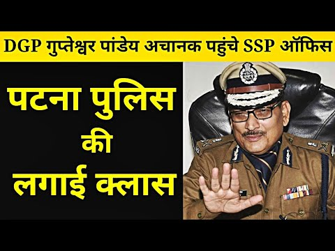 Bihar DGP Gupteshwar Pandey अचानक पहुंचे SSP Office, लगाई Patna Police की क्लास
