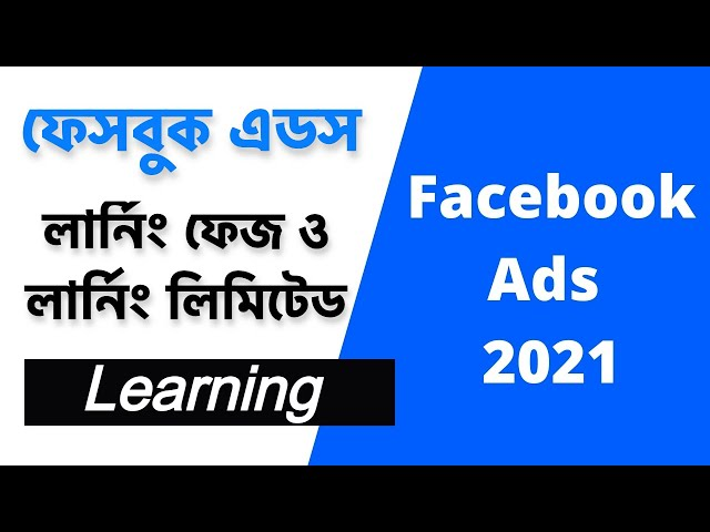 Facebook Ads Learning Phase & Learning Limited (লার্নিং ফেজ ও লার্নিং লিমিটেড)   Facebook Ads 2021