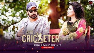 Ami cricketer hote chai | epi - 02 | afran nisho | ishika khan | eid natok by mabrur rashid bannah