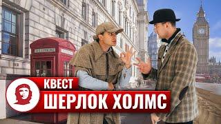 """""""Шерлок Холмс"""" (тимбилдинг-квест)"""