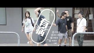 Carrier 帶菌者 - 有病MV