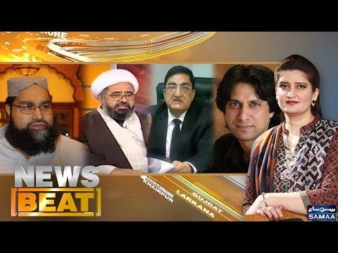 News Beat | Paras Jahanzeb | SAMAA TV | 03 Feb 2018