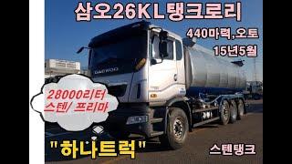 프리마 삼오26KL탱크로리 19톤, 440마력,오토 입…