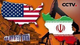 [中国新闻] 美官员称将继续向伊朗施压 不会给予豁免 | CCTV中文国际