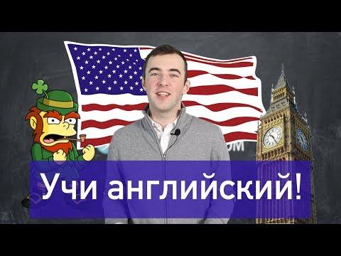 Английский за две недели   Англия, Ирландия или США?