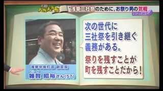 浅草三社祭りと『浅草の男』中央町会・表門・・・雑賀昭裕