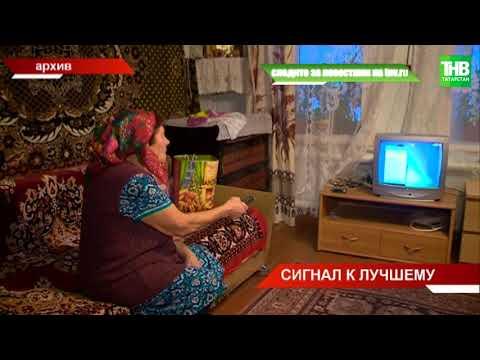 14 октября в Татарстане прекратится эфирное аналоговое вещание | ТНВ