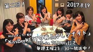KissBeeWESTの初!冠ラジオ番組「KissBeeWESTの夜ふかしシナイト」第2...