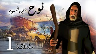 مسلسل نوح | الحلقة 1 | رمضان 2020