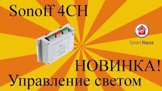 Управление освещением Sonoff 4 CH
