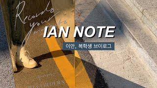 [이안노트] 복학생 브이로그│아홉 번째 기록_기다리던 …
