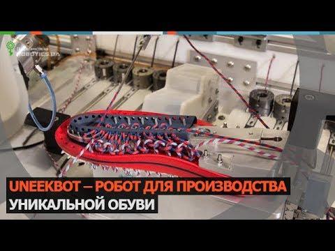 Uneekbot – робот для производства обуви (Robotics.ua)