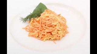 вкусный морковный сырный  салат
