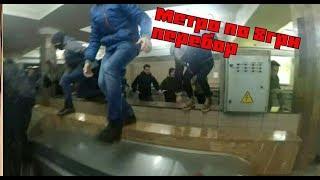 Протест в Харьковском метро против поднятия цен!!!