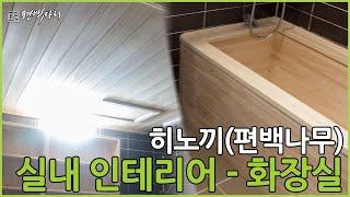 [편백마리] 복층 아파트 편백나무 실내 인테리어 - 화…