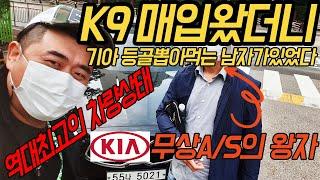 기아자동차 등골브레이커차량 - K9 매입성공 중고차는유…