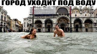 Места которые скоро исчезнут, Венеция уходит под воду!!