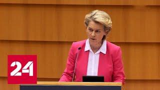 После инцидента со стулом в Турции фон дер Ляйен обещала заняться гендерным равенством – Россия 24