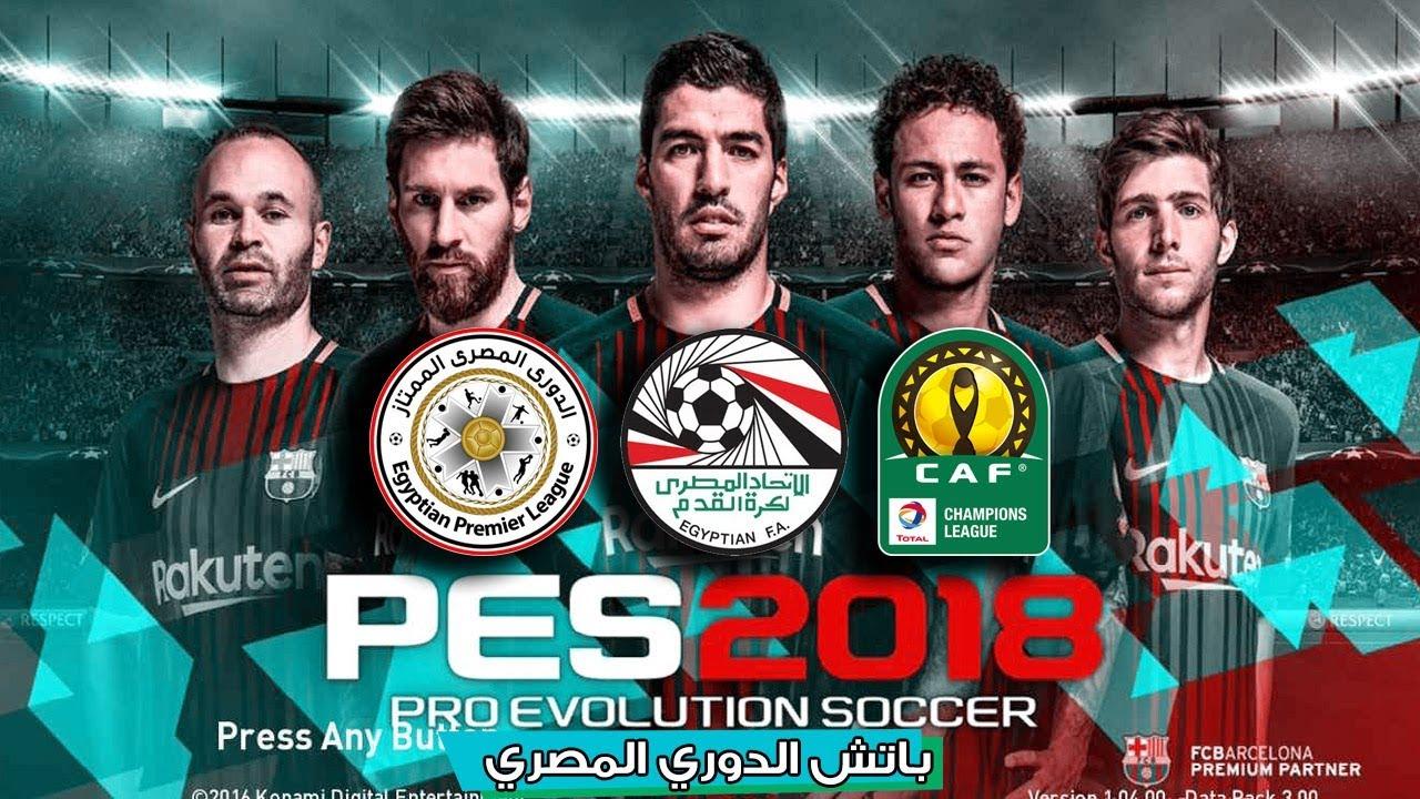 باتش الدوري المصري لبيس 2018 Egyptian League Pes 2018