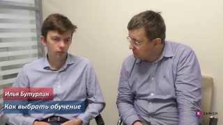 Илья Бутурлин о том, как выбрать обучение