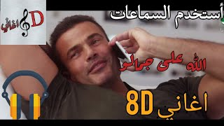 اغنية جماله - عمرو دياب بتقنية ال 8d