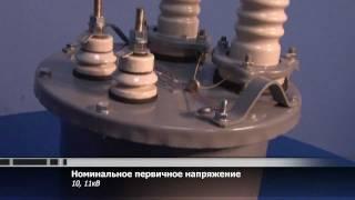 Трансформатор НОМ-10(Трансформатор НОМ-10 обзорное видео от компании Электромотор Киев. У нас можно купить трансформаторы тока..., 2012-01-28T06:16:46.000Z)