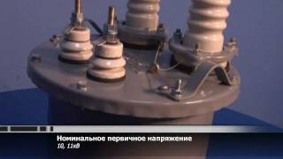 Трансформатор НОМ-10
