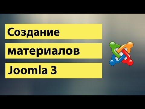 Создание материала в Joomla