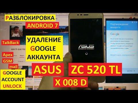 Разблокировка аккаунта Google Asus ZC520TL X008D FRP Google Account