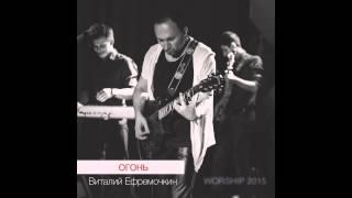 Виталий Ефремочкин - Огонь