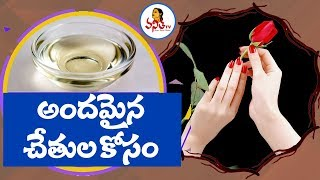 Amazing Tips For Beautiful Hands | Hand Care Tips | Vanitha Tips | Vanitha TV