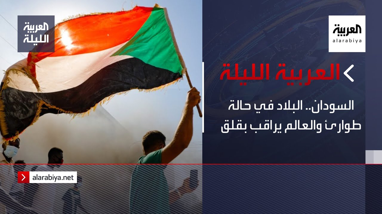 العربية الليلة | السودان.. البلاد في حالة طوارئ والعالم يراقب بقلق