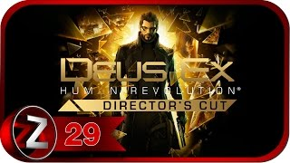 Deus Ex Human Revolution Прохождение на русском 29  Грузовой склад  PC FullHD 1080p Deus Ex Human Revolution  Неизвестная группировка