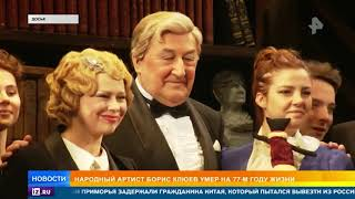 Народный артист Борис Клюев умер на 77 м году жизни
