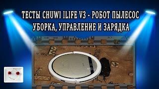 Тесты Chuwi V3 ILIFE V5 - робот пылесос, уборка, управление и зарядка(, 2015-11-10T19:36:25.000Z)