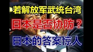 若解放军武统台湾,日本是否协防?日本的答案惊人
