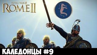 O_O - Total War: Rome II - Empire Divided - Кампания за Каледонцев #9