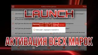Перепрошивка Launch EasyDiag. Активация всех марок X431 PRO3 для НОВОЙ серии 22.51,  22.52,  22.53