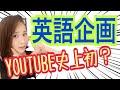 【英語勉強者集まれ!】日本中の英語勉強法掲示板!英語フレーズBGM付き