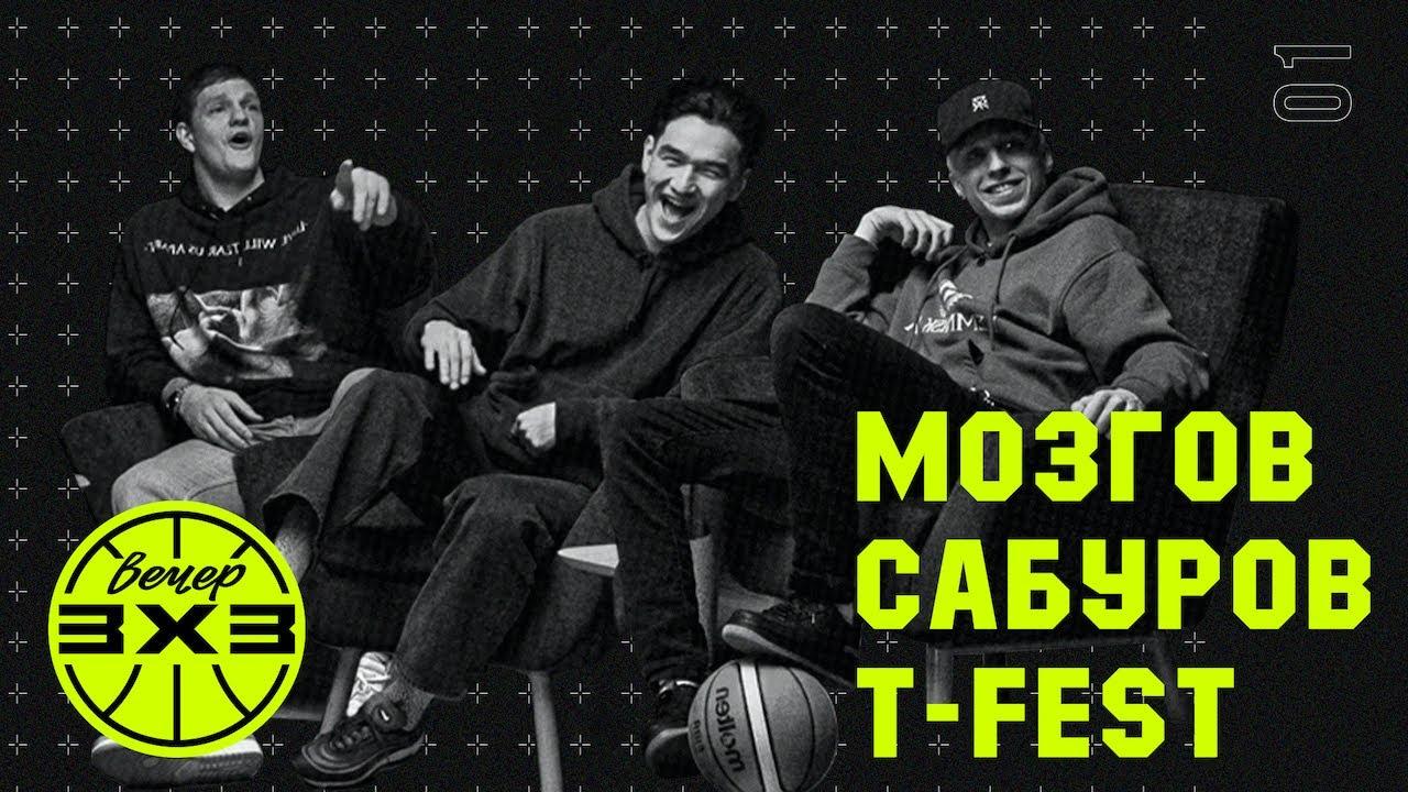 Вечер 3х3 /  T-Fest, Нурлан Сабуров, Тимофей Мозгов  vs Скриптонит, Слава Комиссаренко, Сэм